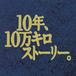 10年10万キロストーリー。