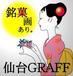 仙台GRAFF