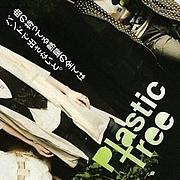 ロックバンド、Plastic Tree