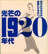 1920年代(大正9〜昭和4)総合