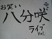 「八分咲きライブ」