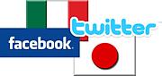 イタリア語×TwitterとFacebook