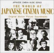 昔の日本映画音楽