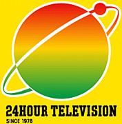 24時間テレビ協力イベント〜力