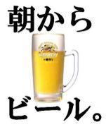 朝からビール。
