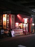 武蔵家別館
