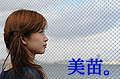 美苗。(旧 2009年5月まで)
