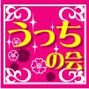 「うっち」の会
