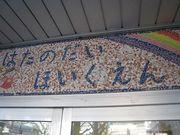 品川区立旗の台保育園