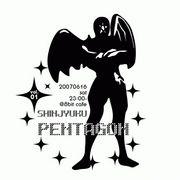 ★☆新宿ペンタゴン☆★