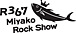R367ミヤコ・ロック・ショー