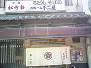 大阪B級グルメ 不二屋