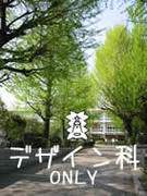 名古屋市立工芸高校-デザイン科-