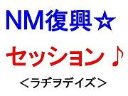 NM復興セッション☆