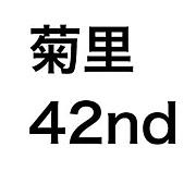 菊里高校42nd