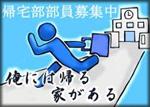 ◆帰宅部◆