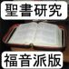 聖書研究 福音派版