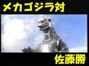 メカゴジラ 対 佐藤勝