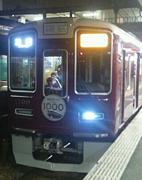 阪急新1000系・新1300系