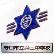 守口第三中学校(守口三中)