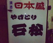 青戸【石松】