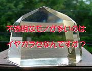 透明フェチ