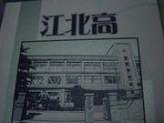 江北高校 2004年卒業生
