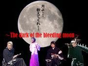 『月よ 教えてくれ』