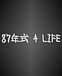 87年式 4 LIFE