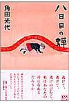 角田光代「八日目の蝉」(小説)
