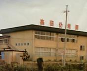 高岡幼稚園(大阪府)