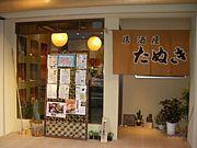 居酒屋『たぬき』(南堀江)