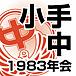 小手指中1983会(起動中)
