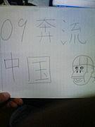 09奔流中国 第6陣