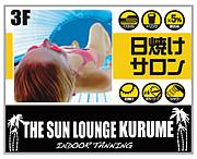 THE SUN LOUNGE 久留米