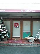 Petit Prince 豊里店が好きだ♪