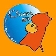 「早稲田祭2010」企画局