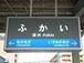 泉北高速鉄道『深井駅』