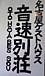 安宿名古屋ゲストハウス音速別荘