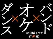 sound crew 音楽党