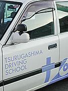 鶴ヶ島自動車教習所 (tds)