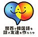 関西で韓国語を話す友達作ろうや