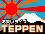 """お笑いライブ """"TEPPEN"""""""