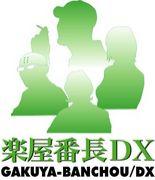 楽屋番長DX