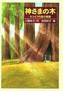 三輪裕子さんの本が好き!