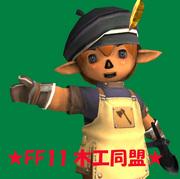 ★FF11木工同盟★