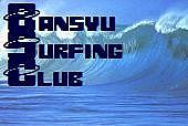 播州サーフィンクラブ