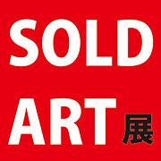 SOLD ART展2010