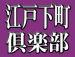 江戸下町倶楽部(大好き神田)