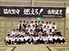 沼東サッカー部2009卒